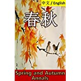 Spring and Autumn Annals: Bilingual Edition, English and Chinese 春秋: Commentary of Zuo 左氏春秋 (English Edition)