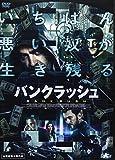 バンクラッシュ[DVD]