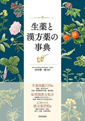 生薬と漢方薬の事典 - 田中 耕一郎, 奈良 和彦, 千葉 浩輝