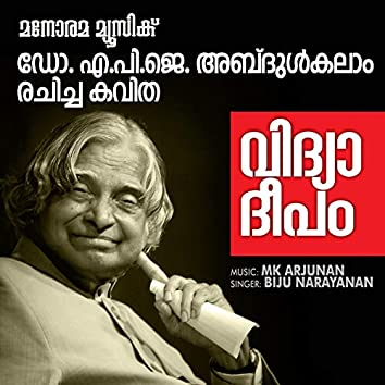 Vidyadeepam by Dr. A P J Abdul Kalam (Poem)