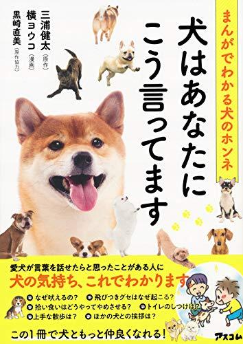 まんがでわかる犬のホンネ 犬はあなたにこう言ってますの詳細を見る
