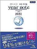 イヤーノート 2022 内科・外科編 メディックメディア