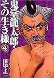 鬼堂龍太郎・その生き様 4 (ヤングジャンプコミックス BJ)