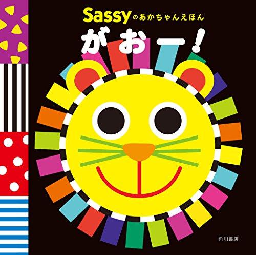 Sassyのあかちゃんえほん がおー!の詳細を見る