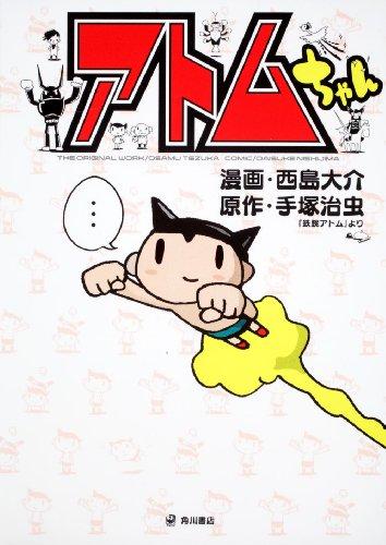 アトムちゃん (単行本コミックス)