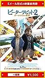 『ピーターラビット2/バーナバスの誘惑』2021年6月25日(金)公開、映画前売券(一般券)(ムビチケEメール送付タイプ)