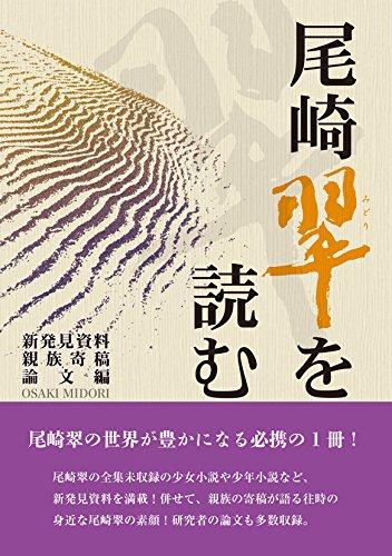 尾崎翠を読む 新発見資料・親族寄稿・論文編