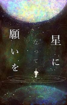 [伊藤なむあひ, Maya!]の星に(なって)願いを (隙間社電書)