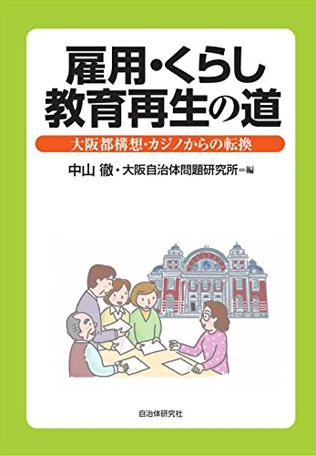 雇用・暮らし・教育の再生の道―大阪都構想・カジノからの転換