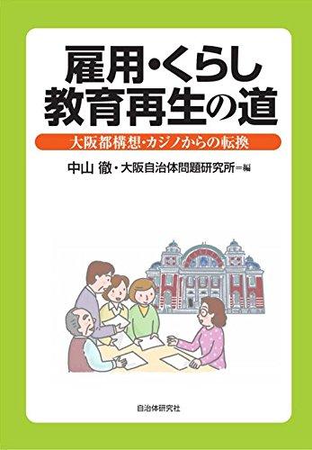 雇用・暮らし・教育の再生の道―大阪都構想・カジノからの転換の詳細を見る