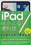 iPadはかどる!便利技(全iPad対応の最新版)