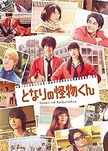 My Little Monster/Tonari no Kaibutsukun - 2018 Japanese Movie - English - Chinese & Malay Subtitles
