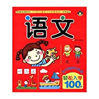 Hippo Culture easy enrollment of 100 languages(Chinese Edition)