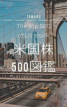 [タマル]の米国株500図鑑