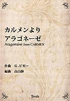 ティーダ出版 吹奏楽譜 カルメンより アラゴネーゼ(ビゼー/高昌帥)