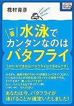 表紙: 水泳で一番カンタンなのはバタフライ うがいができればバタフライはできるんです! (impress QuickBooks)   花村 育彦