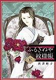 ふるぎぬや紋様帳(5) (フラワーコミックスαスペシャル)
