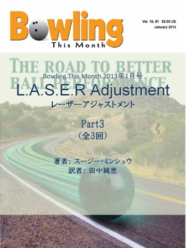 The LASER adjustment Part III: What is the difference between rotation and a revolution Bowling This Month (Japanese Edition)