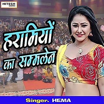 Haramiyo Ka Sammelan (Hindi Song)