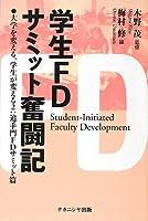 学生FDサミット奮闘記―大学を変える、学生が変える2:追手門FDサミット篇