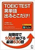 新形式問題対応/音声DL付TOEIC(R) TEST 英単語 出るとこだけ!~新形式に完全対応!短期間で100点伸びる厳選630語 TOEIC出るとこだけ!シリーズ