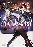 RAIL WARS!―日本國有鉄道公安隊〈9〉 (クリア文庫)