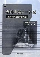 要件事実ノート〈2〉重要判例と要件事実論