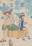 これは恋のはなし(3) (ARIAコミックス)