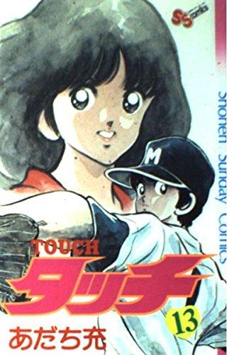 タッチ (13) (少年サンデーコミックス)