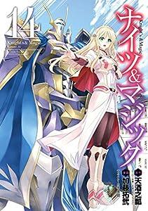 ナイツ&マジック 14巻 (デジタル版ヤングガンガンコミックス)