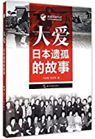 Great Love: Stories of Japanese Orphans During World War (Chinese Edition)