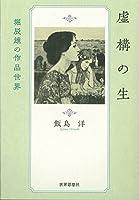 虚構の生―堀辰雄の作品世界 (金沢大学人間社会研究叢書)