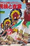 メキシコの民族と衣裳