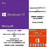 Microsoft Windows 10 Pro プロダクトキー と Office2019(365) お得なセット 永続利用 特典有り 認証保証