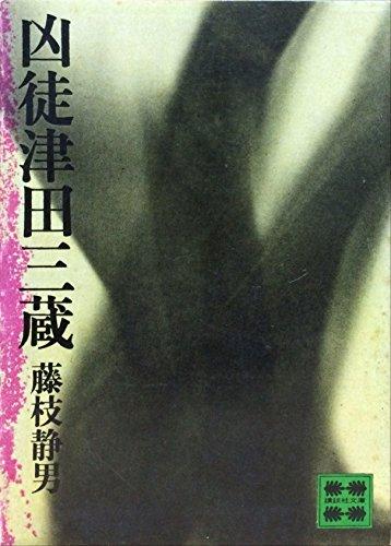凶徒津田三蔵 (1979年) (講談社文庫)
