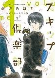 スキップ倶楽部(1) (ウィングス・コミックス)