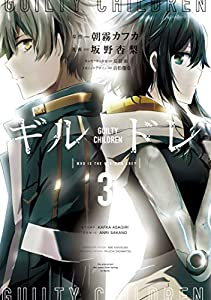 ギルドレ(3) (ヤングマガジンコミックス)
