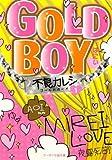 GOLD BOY〈1〉 (ケータイ小説文庫)