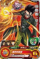 スーパードラゴンボールヒーローズ BM6-057 孫悟飯:ゼノ C