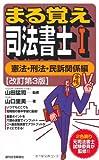 まる覚え司法書士Ⅰ [憲法・刑法・民訴関係編]改訂第3版 (うかるぞシリーズ)