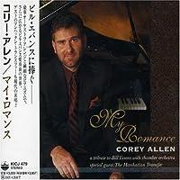 My Romance by Corey Allen (2004-10-27)