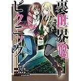 裏世界ピクニック 2巻 (デジタル版ガンガンコミックス)