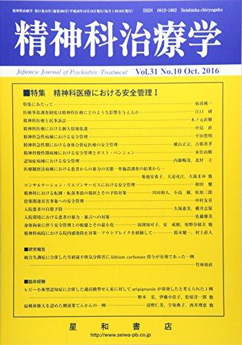精神科治療学 Vol.31 No.10 2016年10月号〈特集〉精神科医療における安全管理 I[雑誌]