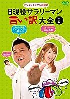 アンタッチャブル山崎の『実録 現役サラリーマン言い訳大全』Vol.2 [DVD]