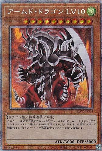 遊戯王 BLVO-JPS01 アームド・ドラゴン LV10 (日本語版 プリズマティックシークレットレア) ブレイジング・ボルテックス