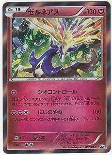 pokemon card XY Xerneas Half Deck 30 Xerneas 007/014 X30 Japanese