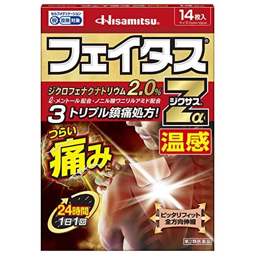 【第2類医薬品】フェイタスZαジクサス温感 14枚 ※セルフメディケーション税制対象商品