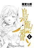 鳥籠ノ番 4巻 (デジタル版ガンガンコミックスONLINE)