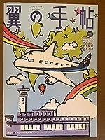 翼の王国 手帖 手帳