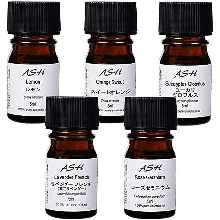 ASH エッセンシャルオイル5mlx5本セットA【スイートオレンジ、ユーカリ、真正ラベンダー、レモン、ローズゼラニウム】AEAJ表示基準適合認定精油